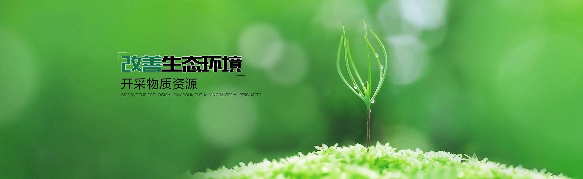 北京铮实环保工程有限公司