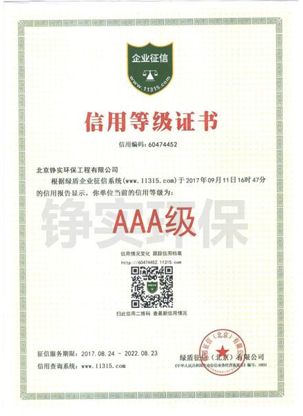 AAA级信用等级证书.jpg
